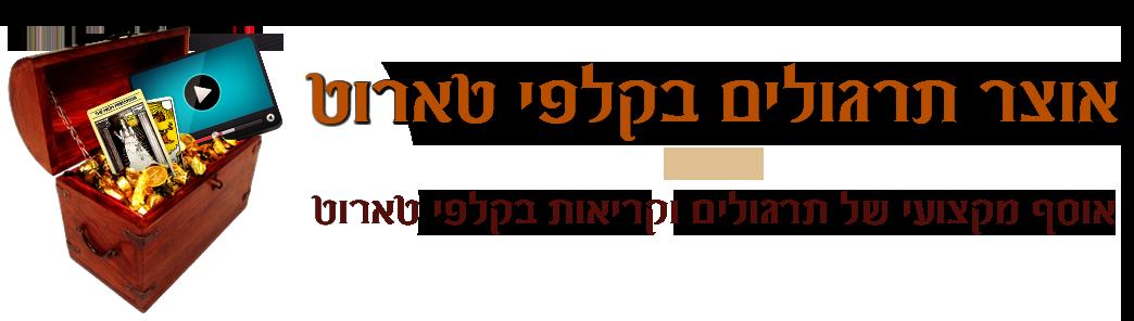 אוצר התרגולים בקלפי טארוט